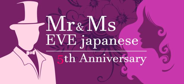 第5回 Mr&Ms.EVE japanese 2.png